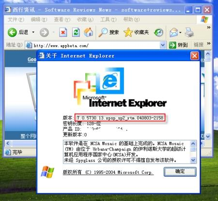 (IE7)Internet Explorer 7.0 简体中文版
